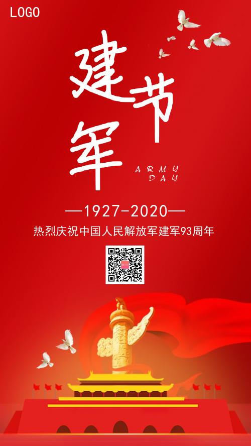 简约红色建军节宣传海报