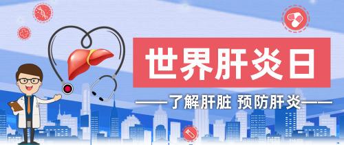 图文世界肝炎日公众号封面首图