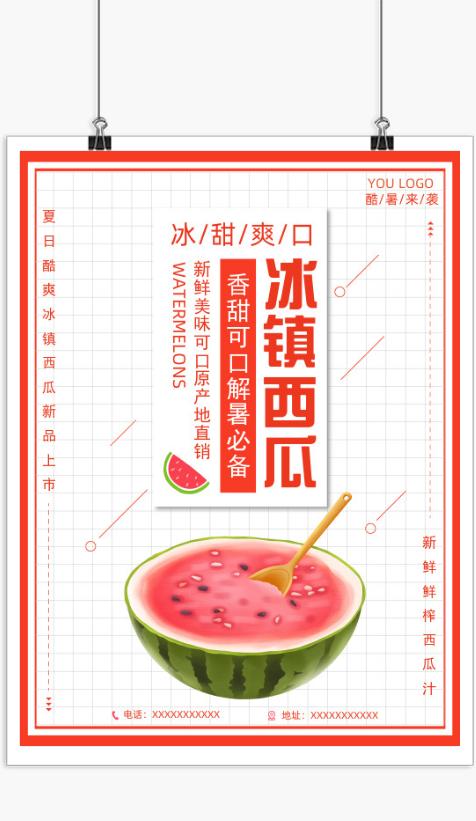 红色冰镇西瓜宣传印刷海报