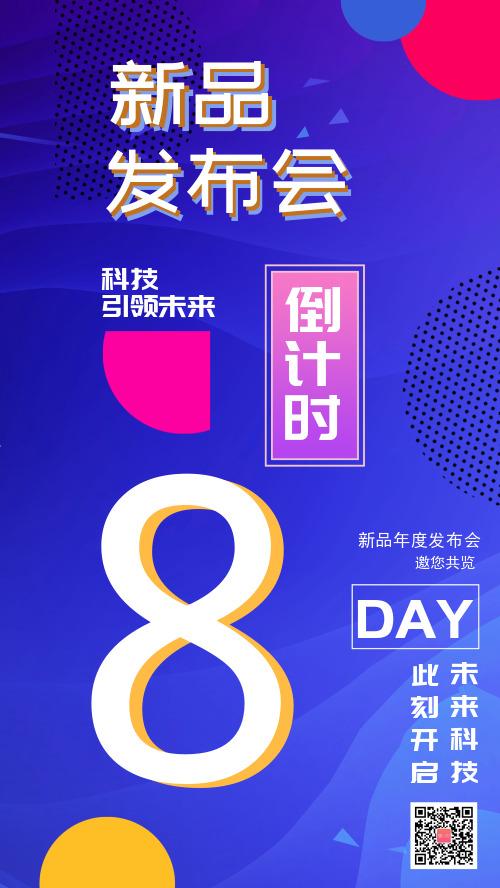 简约酷炫新品发布会手机海报