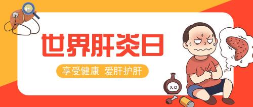 红黄世界肝炎日公众号封面首图