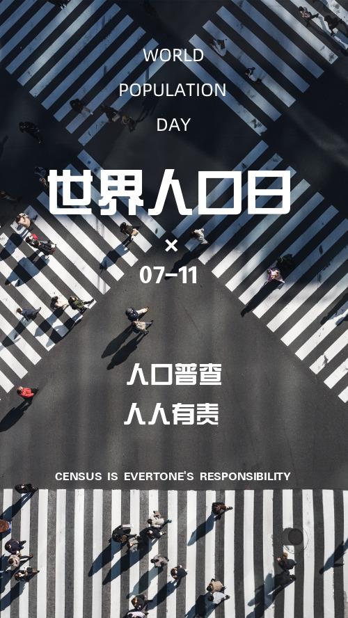 图文世界人口日普查手机海报