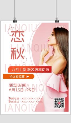 时尚服装促销宣传海报