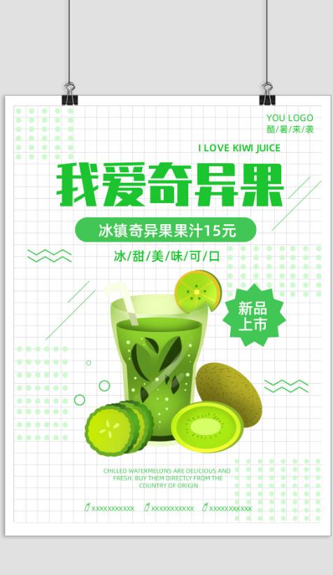 绿色奇异果饮品宣传印刷海报