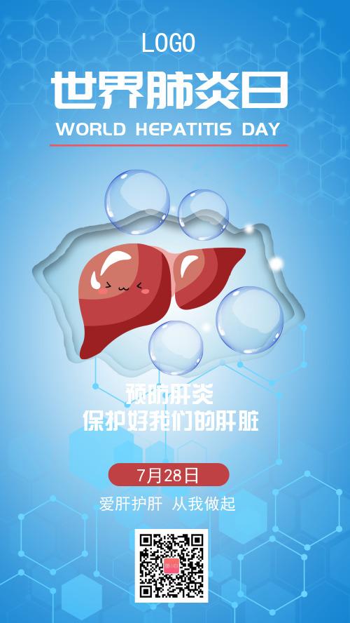 世界肺炎日手机海报