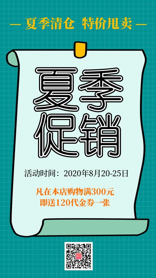 夏季清仓促销打折手机海报