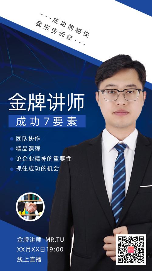 蓝色系金牌讲师手机海报