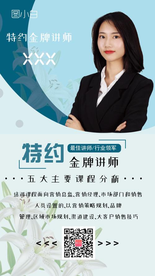 清新简约特约金牌讲师宣传手机海报