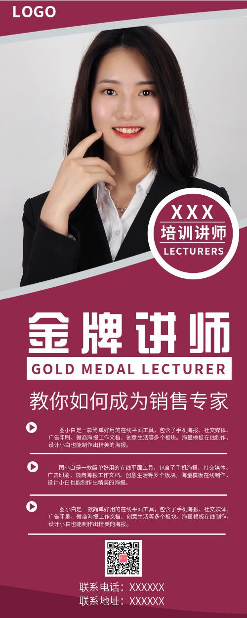 红色简约金牌讲师营销长图