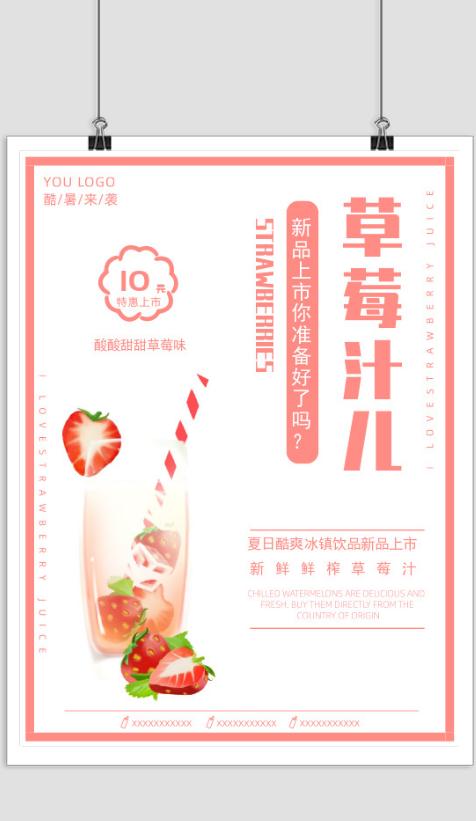 小清新草莓汁印刷海报
