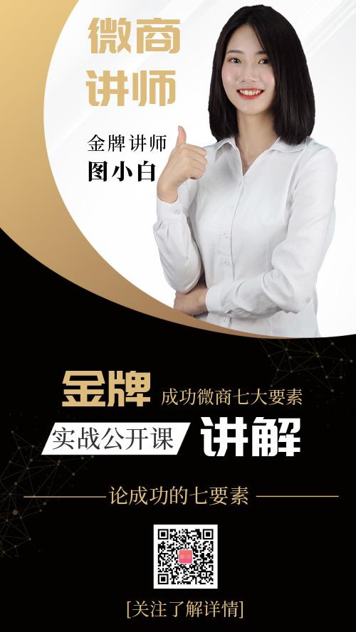 黑金大气微商培训课程手机海报