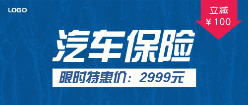 蓝色汽车保险公众号首图