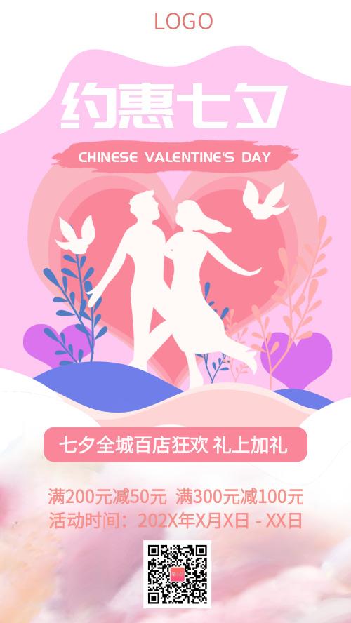 七夕促销手机海报