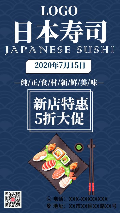 日本寿司新店开业促销海报