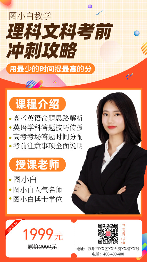 高考考前冲刺补习课程安排手机宣传海报
