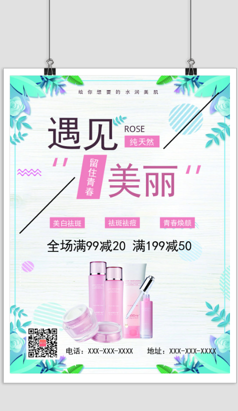 文艺护肤品宣传海报