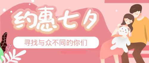 插画七夕节公众号首图