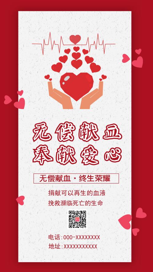 无偿献血手机海报