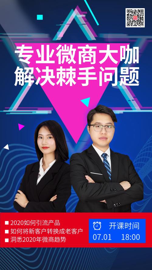 抖音微商大咖金牌讲师手机海报