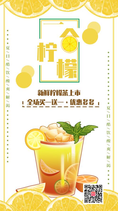 柠檬茶促销手机海报