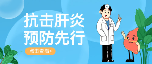 插画卡通肝炎日公众号首图