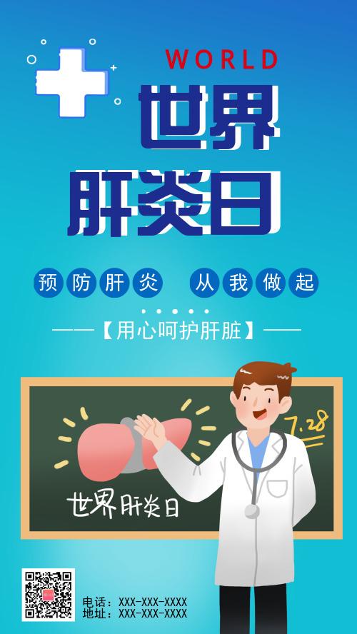 蓝色简约世界肝炎日手机海报