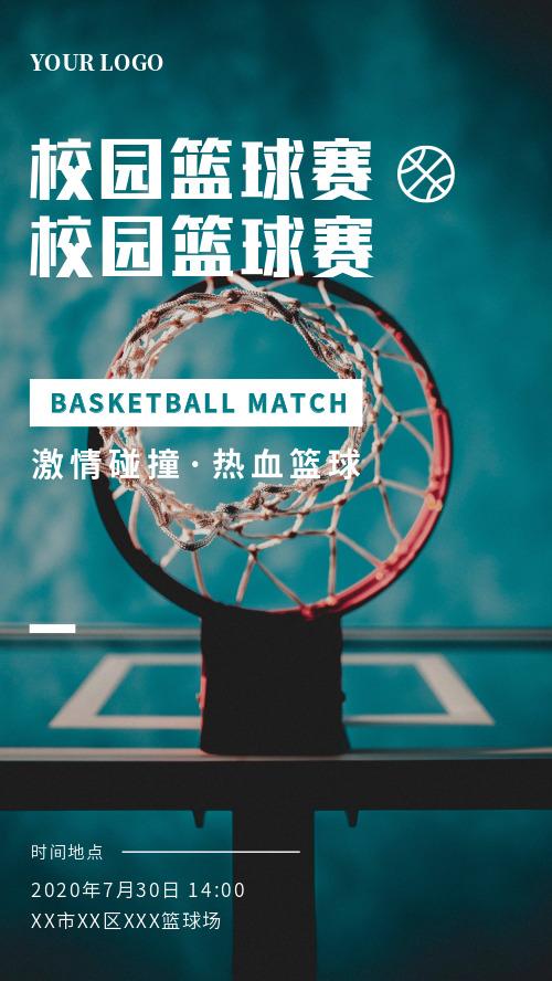 简约校园篮球赛活动海报