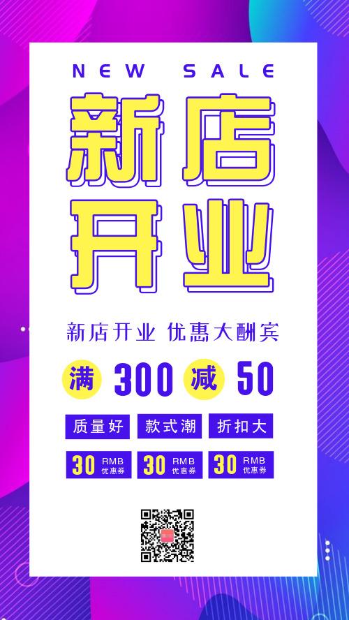 简约新店开业促销宣传手机海报