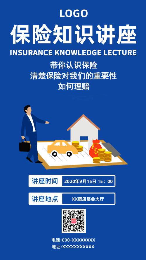 蓝色保险知识讲座手机海报
