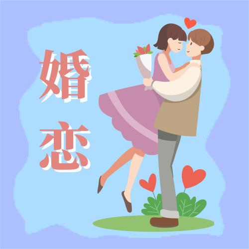 插画婚恋公众号小图