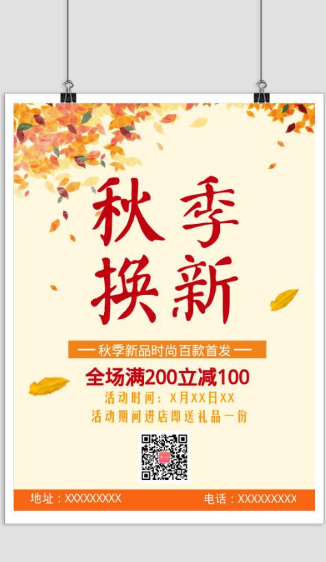 简约秋季换新宣传海报