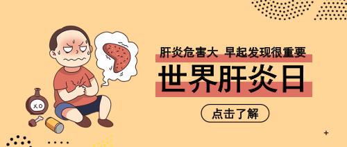 卡通插画肝炎公众号首图