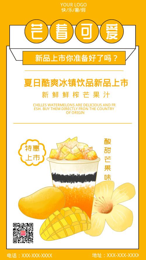 黄色芒果饮品手机海报