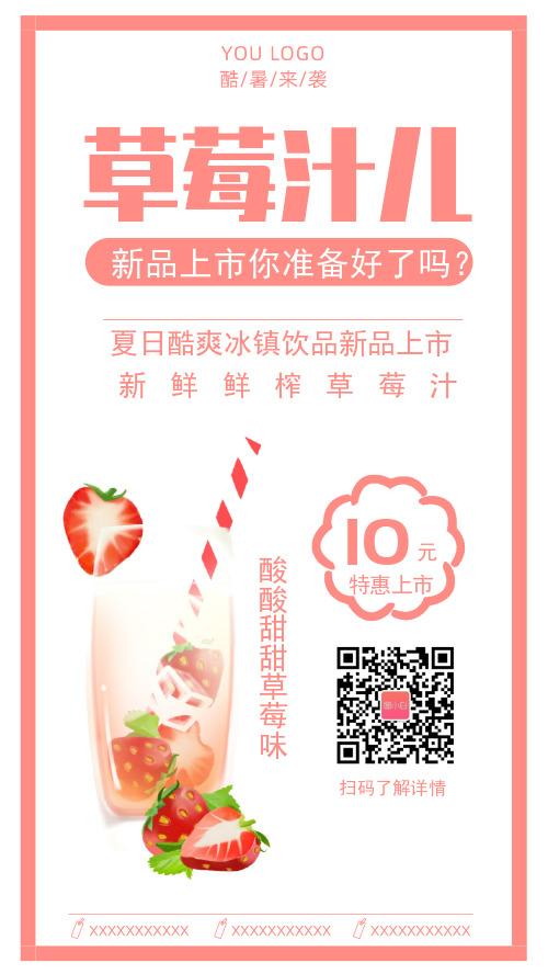 简约大方草莓汁促销手机海报