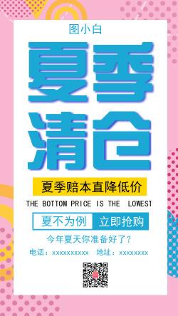 夏季清仓促销海报手机海报