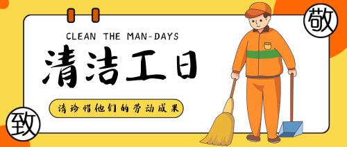 插画卡通清洁工日公众号首图