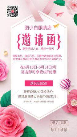 粉色小清新夏季促销服装邀请函