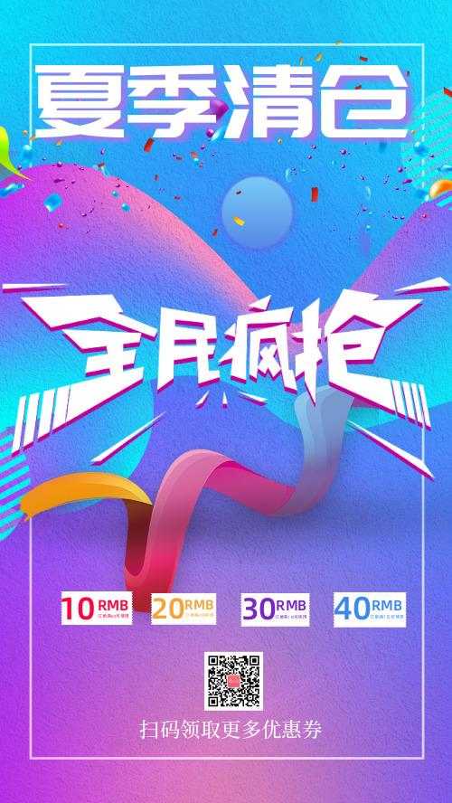 夏季清仓服装促销活动海报