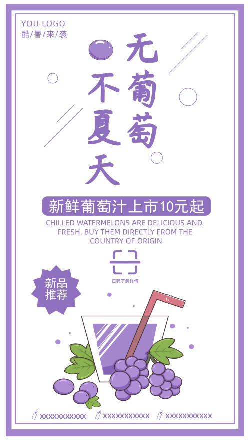 简约大方葡萄汁促销手机海报