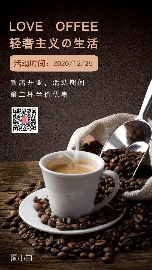 咖啡馆开业促销活动海报