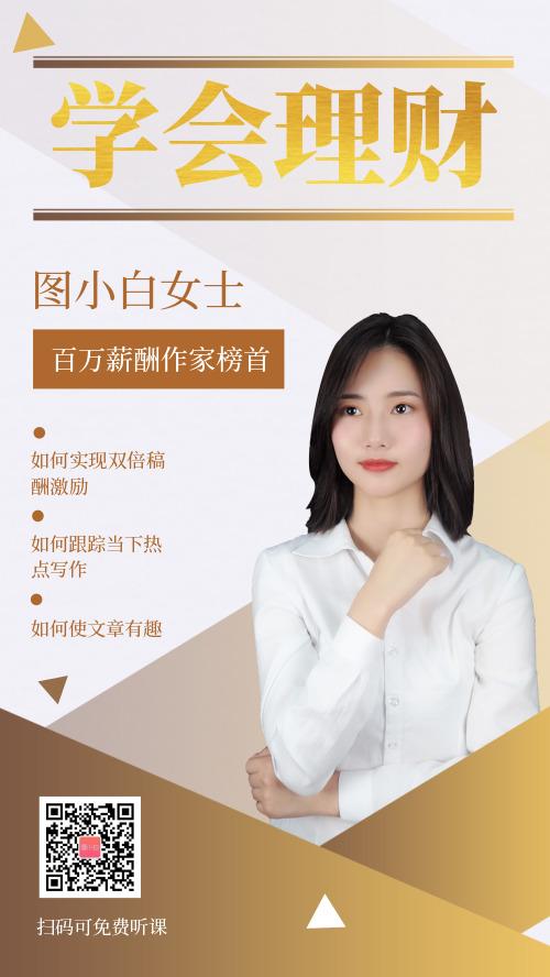 金色学会理财微商课程手机海报
