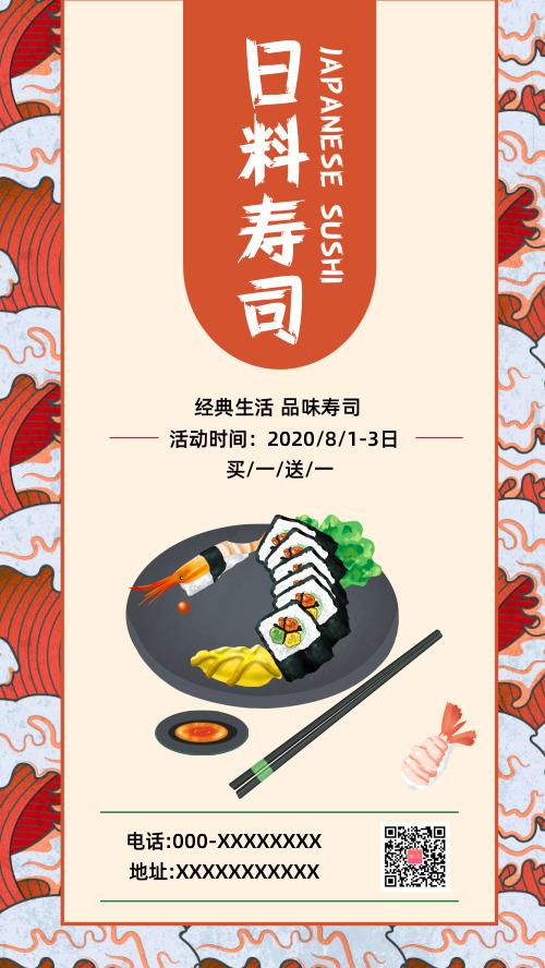 日料寿司手机海报