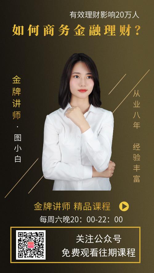 黑金大气商务理财课程手机海报