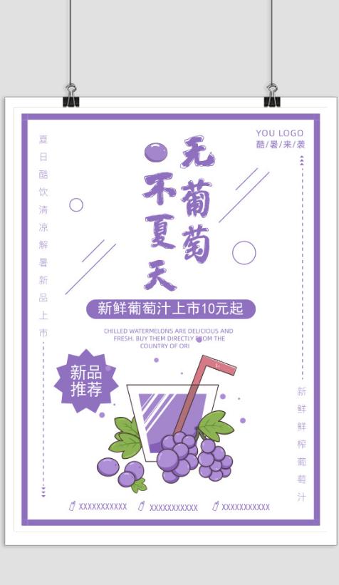 小清新葡萄汁印刷海报