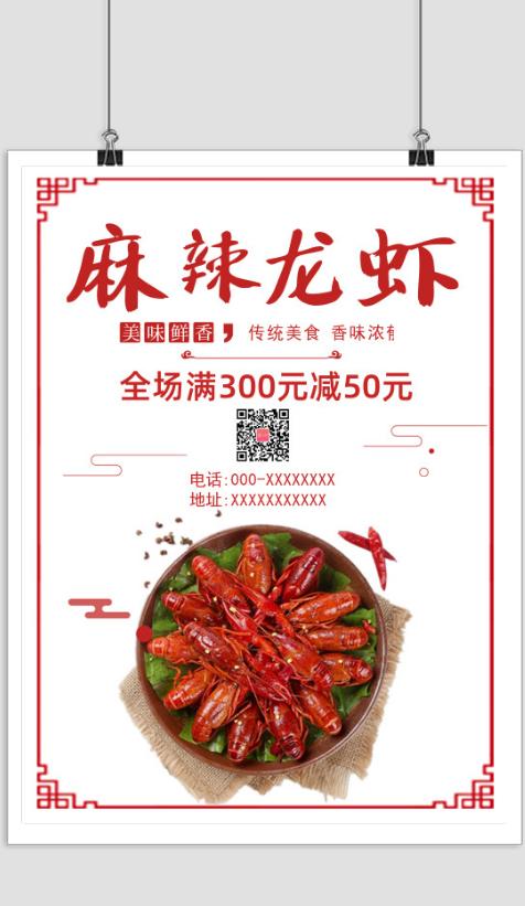 麻辣龙虾印刷海报