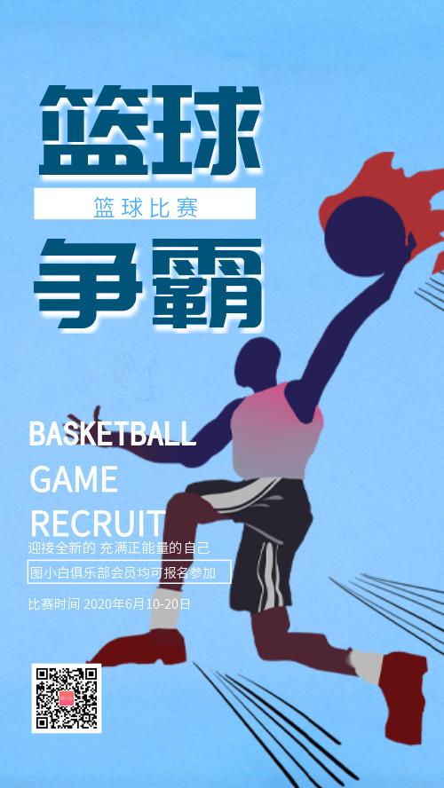 蓝色动感篮球比赛手机海报