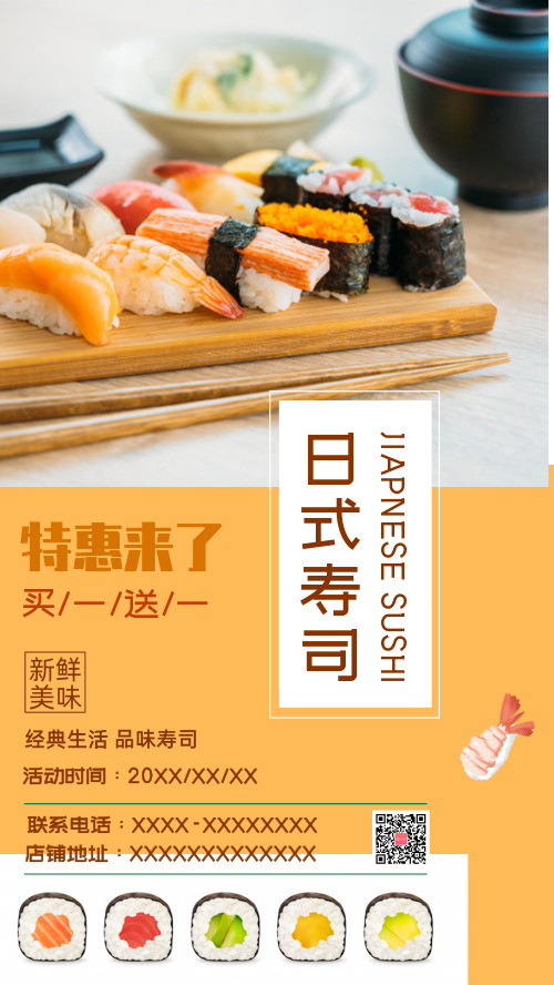 橙黄色图文日式寿司手机海报