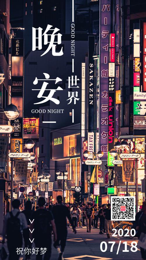 简约晚安世界励志心情个签