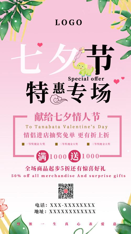 简约七夕节特惠专场海报