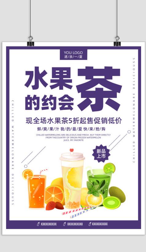 紫色水果茶印刷海报